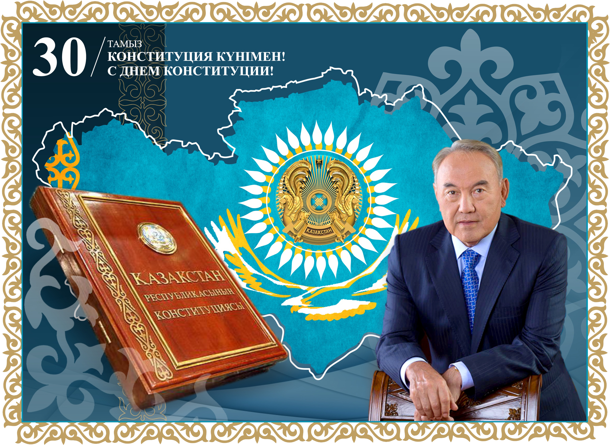 Constitution Day of the Republic of Kazakhstan